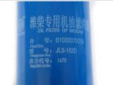 Filter de van uitstekende kwaliteit van de Olie Wd615