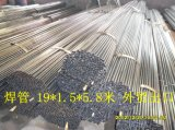 20X20mm Square Cold Rolled Steel Pipe for Furniture