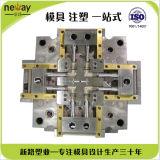専門の製造業者の鋳型の設計OEM/ODMの注入プラスチック型の自動予備品