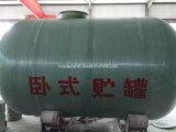 積極的な液体のためのFRP GRPの貯蔵タンク