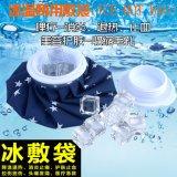 Terapia de rehabilitación de poliéster de algodón bolsa de hielo para uso médico