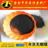 Alta calidad y precio bajo de la arena de antracita del filtro