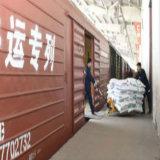 중국에서 세계전반에 쿠리어 서비스