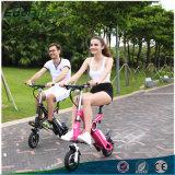 250W中国の電気自転車の大人の小型折りたたみの電気バイク