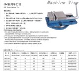 Qm 시리즈 기계 바이스