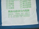 Мешок сплетенный PP пакуя для муки, риса, мозоли, удобрения, питания