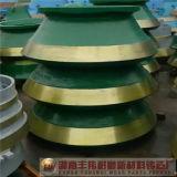 Zerquetschung der Bergwerksausrüstungen HP-Kegel-Zerkleinerungsmaschine-Teile