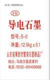 China hizo el bolso tejido los PP para el polvo del grafito