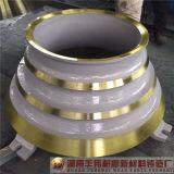 Hohe Mangan-Kegel-Zerkleinerungsmaschine-Abnützung zerteilt Futter-Umhang