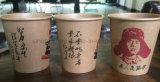 Печатание логоса клиента бумажных стаканчиков оптового высокого качества устранимое