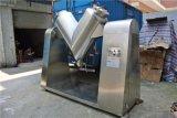 Fjm 산업 고능률 v 유형 화학 분말 믹서, 화학 섞는 기계