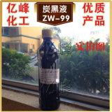 درجة صناعيّ [لبسا]/كربون أسود يجعل في [شنغإكسي] الصين