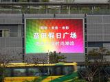 pH3.91 im Freien RGB LED-Bildschirmanzeige für Werbung