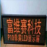 Afficheur LED/écran d'intérieur Simple-Jaunes de la couleur SMD