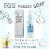 School - Egg Mousse Soap 150ml Soft Moose Type Form Cleanser Moisturizing&Whitening Cream를 위한 한국 Too Cool