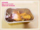 대중음식점 납품 처분할 수 있는 알루미늄 호일 간이 식품 콘테이너