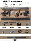 A etapa lateral elétrica de etapa lateral da potência para Nissan X-Arrasta auto acessórios das peças de automóvel
