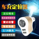GPSの追跡者が付いている携帯電話のための3.1A USB車の充電器