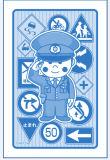 اليابان حركة مرور تصميم [بلي كرد] ورقيّة