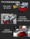 Fabricante de China - separador de la capa de Holo