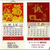 Calendario de la Puerta/anuario/día/mes Especiales/año