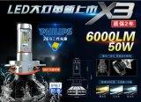 faro automatico di Philips LED della lampadina di 3000lm X3 H4