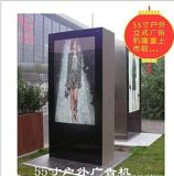 affichage à cristaux liquides Disply de 55inch Outdoor Digital Signage