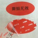 Anti collants faits sur commande de bourreur ; Anti étiquette de vide de vol