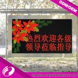 높은 정의 P10 옥외 RGB 발광 다이오드 표시