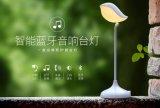 2016 [لد] مصباح مع عصريّ تصميم [بلوتووث] المتحدث