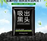 Маска носа внимательности кожи Bioaqua маски грязи удаления угорь активированного угля