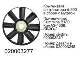 Ventilatorflügel D600mm für Kupplung 020003277