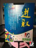Permanente Junta de Publicidad Junta de bienvenida de impresión (PVB-03)