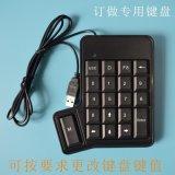 Kundenspezifische spezielle Funktions-Tastatur