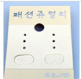 PVC rigido Sheet per Plastic Earring Card