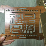 アクリルの木製の板ペーパーJiedaのレーザーの彫版そして打抜き機