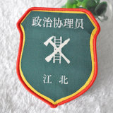 Gewebe-Arm-Änderung am Objektprogramm mit speziellem Firmenzeichen für Polizei-Uniform