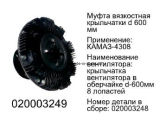 Ventilator-Kupplung 020003249 für Kamaz-4308