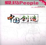 Il creativo del catalogo di marca della Cina