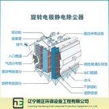 Spazio Collettore-Largo della polvere di Industment Equipm del collettore elettrostatico superiore di Virbration