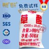 Oxalate/ácido Oxalic, feito em Fujian, China