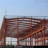 Bouw van de Structuur van het Staal van de grote Spanwijdte de Prefab van het Noorden van China