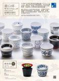 멜라민 Sauce Cup 또는 Melamine Tea Cup (QQ659)