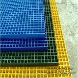 開いた正方形の網が付いている多彩なFRPの格子
