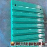 Placa de los dientes de la trituradora de quijada para el Miningmachine