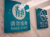 Krankenhaus-und Büro-Aluminium gebogenes Zeichen