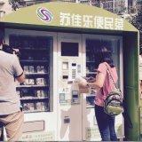 신용 카드를 지원하는 찬 음식 Harga 자동 판매기