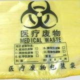 قابل للتفسّخ حيويّا بلاستيكيّة [بيوهزرد] [غربج بغ] لأنّ نفاية طبّيّ