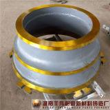 鉱山の鋳造はMetsoの円錐形の粉砕機のためのふたボールはさみ金を分ける