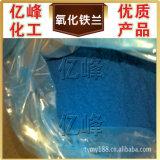 Azzurro dell'ossido di ferro/ossidazione di Tillandsia, pigmento inorganico, grado industriale